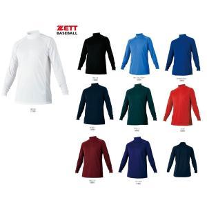 ゼットZETT少年野球用ハイブリットアンダーシャツ「ハイネック長袖アンダーシャツ」BO8720J fst