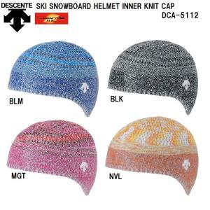 デサントDESCENTE スキー スノーボード メンズ ユニセックス「HEAT NAVIヘルメットインナーニットキャップ」DCA-5112 fst