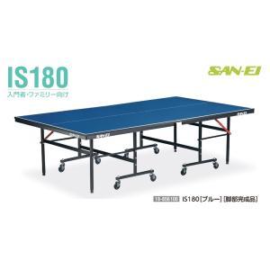 サンエイ三英SANEI「セパレート卓球台IS180」ブルー(脚部完成品)18-856100 fst