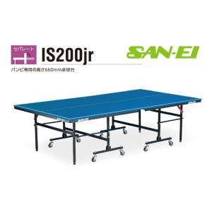 サンエイ三英SANEIバンビ専用「セパレート卓球台IS200」ブルー(18-700) fst