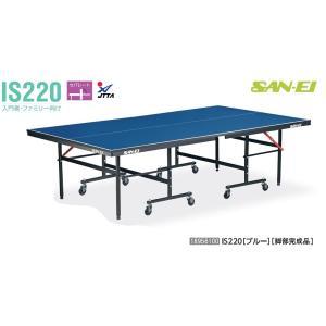 サンエイ三英SANEI「セパレート卓球台IS220」ブルー(脚部完成品)18-956100 fst