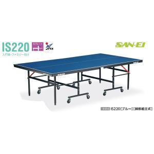 サンエイ三英SANEI「セパレート卓球台IS220」ブルー(脚部組立式)18-956 fst