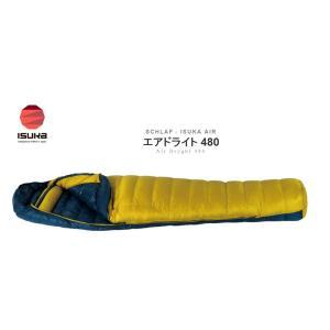 ISUKAイスカ撥水羽毛シュラフ 寝袋スリーシーズン「Air Dryght 480(エアドライト 480)」147633|fst