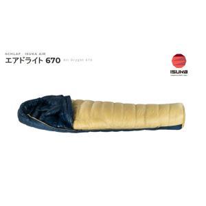 ISUKAイスカ撥水羽毛シュラフ 寝袋「Air Dryght 670(エアドライト 670)」151614|fst