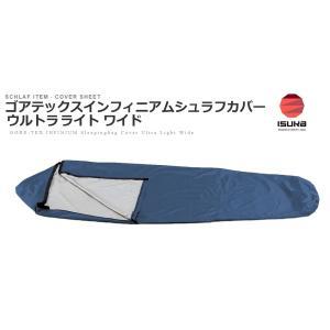 ISUKAイスカ寝袋カバー「ゴアテックスインフィニアムシュラフカバー ウルトラライト」 ワイド(201821)|fst