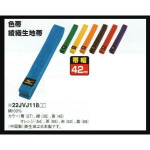 ミズノ「色帯」(カラー帯)帯幅42mm|fst
