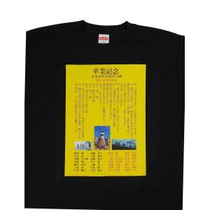 卒業記念、卒団記念、Tシャツ「フルカラープリントオリジナルTシャツ」製作[版代不要]|fst