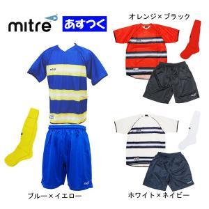 マイターmitre「ゲームシャツ・パンツ・ストッキング3点セット」M26000|fst