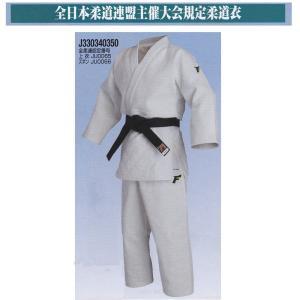 ミツボシ二重織背継柔道衣上下セット「J-340」(B体)個人刺繍無料|fst