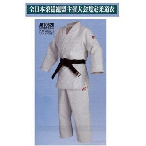 ミツボシ最高級二重織背継柔道衣上下セット「J-610」(A体)個人刺繍無料|fst