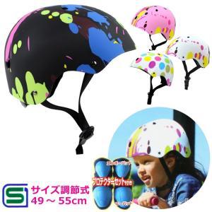 【肘膝プロテクター付き】調節機能付き キッズ ジュニア 子供用 アジャスタブルヘルメット|fst