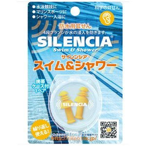 DKSHジャパン サイレンシア防水用耳せん「スイム&シャワー」SS1 fst