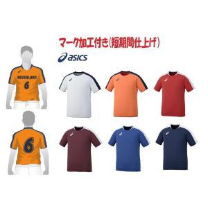 ≪3ヶ所マーク付き≫asics アシックス ジュニア,大人用ユニセックス「サッカーゲームシャツ」(150〜XXL) XS146 fst
