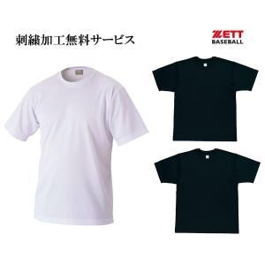 【刺繍一か所サービス】ゼット野球「大人用ベースボールTシャツ」BOT620 fst