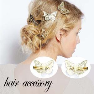 ヘアピン バレッタ 蝶 バタフライ ゴールド ヘアアクセサリー 新品 可愛い 女性 パーティ 髪飾り お呼ばれ 結婚式 上品 かわいい 激安 ftb-plus