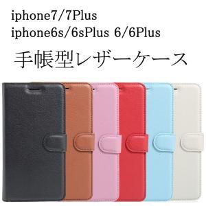 送料無料 国内発送 手帳型レザーケース iPhone7ケース iphone7 plus iPhone6 ケース iphone6s ケース 手帳型 ケース アイフォンiphone6 plus スマホ|ftb-plus
