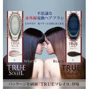 不思議な赤外線電動ヘアブラシ ブラシ 電動ヘアブラシ サラサラ髪に トゥルー(TRUE)  hair ヘアケア サラツヤヘアに|ftb-plus