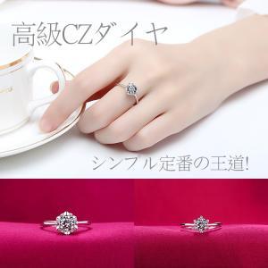 リング 指輪 高級CZダイヤ 一粒石 スタンダード6mm 6爪ソリティアリング 憧れセレブの1粒マリッジデザイン シーンを彩るドラマアイテムに 得トク2WEEKS0528|ftb-plus