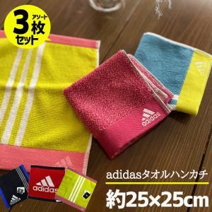 【adidas 3枚セット】 アディダス ハンドタオル アソートセット 小学生 中学生 高校生 こども タオル ハンカチ かっこいい お買い得 プチギフト 約25cm×25cm|ftk-2