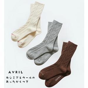 AVRIL カシミヤとウールのあったかくつ下 アヴリル 靴下 あったか靴下 カシミヤ入り 22.5cm〜24cm ホワイト グレー ブラウン|ftk-2