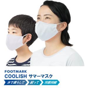 フットマーク クーリッシュマスク ひんやりマスク マスク 子供用 小さめ 女性 接触冷感  冷感 夏用 大人用 洗える 水着 ずっと冷たい 男性 footmark 101955|ftk-2