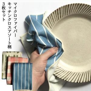 キッチンクロス 3枚セット ふきん タオル ハンカチタオル かわいい おしゃれ 便利 アソートセット...