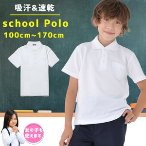 小学生 ポロシャツ 白 スクール 小学校 制服 学校用 子供...