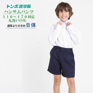 ●学生服メーカー【トンボ】の小学生用半ズボン●  こちらは、おおきめサイズのB体になります。  トン...