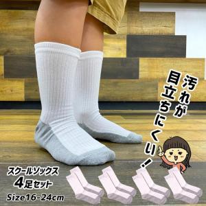 【4足セット】小学生用スクールソックス4枚組スクール ソックス 汚れが目立ちにくい 学校用靴下 白 ソックス 小学生 頑丈 汚れにくい 靴下|ftk-2