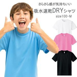 Tシャツ キッズ 涼しい ドライTシャツ 半袖 ドライ 子供ドライ ポリエステル 体育服 体操着 白 小学生 制服 通販 学生服 シャツ 運動着 通学用 小学生 パジャマ|ftk-2