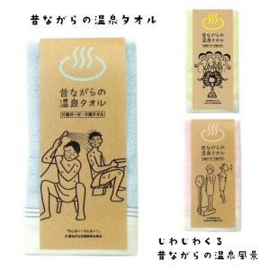 フェイスタオル 昔ながらの温泉タオル 日本製 温泉タオル 綿100% 乾きやすい 敏感肌 赤ちゃん レトロ 温泉あるある 三重県 昭和生まれ|ftk-2
