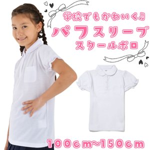 小学生 ポロシャツ 半袖 パフスリーブ 丸衿 入学式 卒業式 お受験 幼稚園  スクールポロシャツ ftk-2