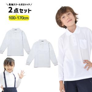 小学生 ポロシャツ 白 スクール 長袖 2枚組 小学校 制服...
