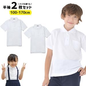 (1枚845円 P会員なら更にお得) ポロシャツ 白 2枚セット 小学生 小学 制服 通販 学生服 半袖 シャツ スクールシャツ 通学用 小学生 学校用 通販