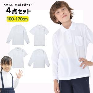 【サイズを選べるお買い得4枚セット】 ポロシャツ 白 小学生 小学生ポロシャツ 制服 通販 学生服 ...
