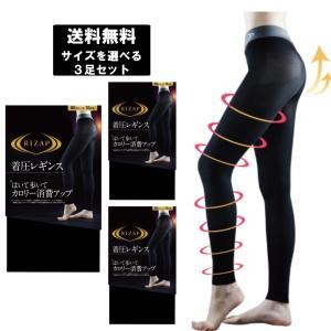 【3枚セット】 RIZAP 着圧レギンス 10分丈 はいて歩いてカロリー消費 80デニール ブラック...