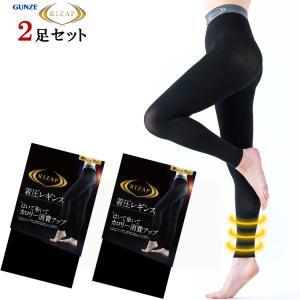 2枚セット RIZAP 着圧レギンス 10分丈 はいて歩いてカロリー消費 80デニール ブラック 黒...