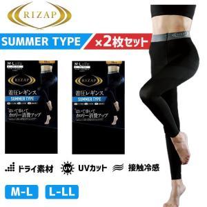 【2枚セット】(SUMMER TYPE) 夏用 ライザップ RIZAP 着圧レギンス 10分丈 カロ...