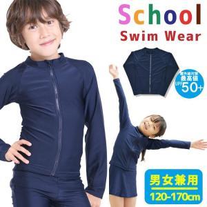 【ラッシュガード】スクール水着 トップス ラッシュガード  6834 UVカット 水着 小学生 水着...
