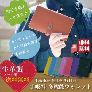 母子手帳ケース 財布 レザー 大容量 レザーウォレット 多機能財布 出産祝い ギフト 母の日 ftk-2