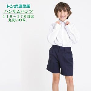 ●学生服メーカー【トンボ】の小学生用半ズボン●  トンボ学生服の商品は、耐久性に優れ、ヨレにくい素材...