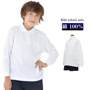 【長袖 綿100%】 ポロシャツ 白 小学生 小学生ポロシャツ 制服 通販 学生服 長袖ポロシャツ シャツ スクールシャツ 通学用 小学生 学校用 キッズ 肌に優しい|ftk-2