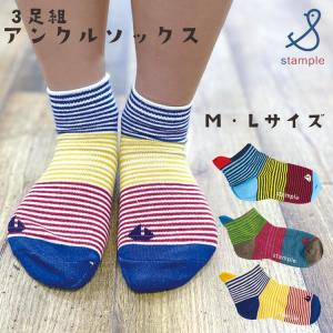 【stample】 3足セットアンクルソックス 子ども靴下 男の子 女の子 くるぶし丈 しましま靴下 スタンプル 履きやすい幼稚園 保育園 小学校 お出かけ 71327|ftk-2