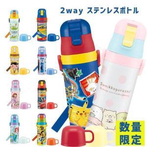 2way水筒 キッズ ステンレスボトル 可愛い 水筒 直飲み 水筒 コップ 子供 直飲み おしゃれ 女の子 男の子 軽量ダイレクトボトル 保冷 保温 ftk-2