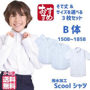 【B体】3枚セット 学生服 ワイシャツ シャツ スクールシャツ  カッターシャツ 小学生 中学生 通...