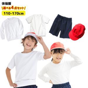 小学生 体育服 体操着 白 スクール 小学校 制服 学校用 ...