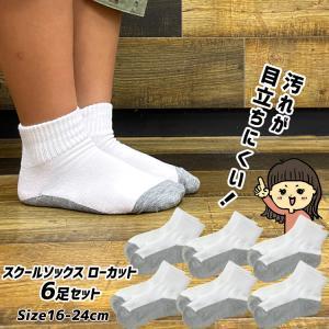 【6足セット】【ローカット】小学生用スクールソックス スクール ソックス 汚れが目立ちにくい 学校用靴下 白 ソックス 小学生 頑丈 汚れにくい 靴下 通園 通学|ftk-2