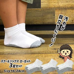 【3足セット】【ローカット】小学生用スクールソック ススクール ソックス 汚れが目立ちにくい 学校用靴下 白 ソックス 小学生 頑丈 汚れにくい 靴下|ftk-2