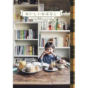 【お子様1名同伴可能・書籍付きイベント参加券】『おいしいおはなし』朗読&料理デモンストレーションイベント|ftk-tsutayaelectrics