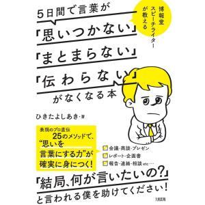 『5日間で言葉が「思いつかない」「まとまらない」「伝わらない」がなくなる本』刊行記念イベント|ftk-tsutayaelectrics